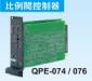 QPE-074比例阀控制器台湾东峰原厂可提供出厂证明