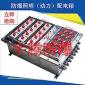 BXMD系列防爆不锈钢配电箱