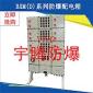 供应高品质防爆配 电柜水泵防爆控制柜 低压配电柜