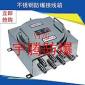 厂家定做 优质不锈钢防爆接线箱 安徽防水防爆接线箱