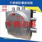 防爆接线箱优质供应商 不锈钢接线箱