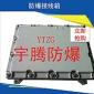 铸铝合金防爆接线箱 防爆电器箱